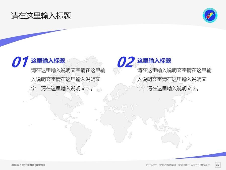 德宏师范高等专科学校PPT模板下载_幻灯片预览图30