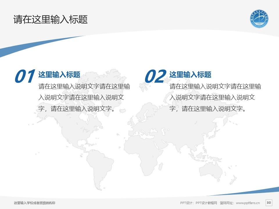保山中医药高等专科学校PPT模板下载_幻灯片预览图30