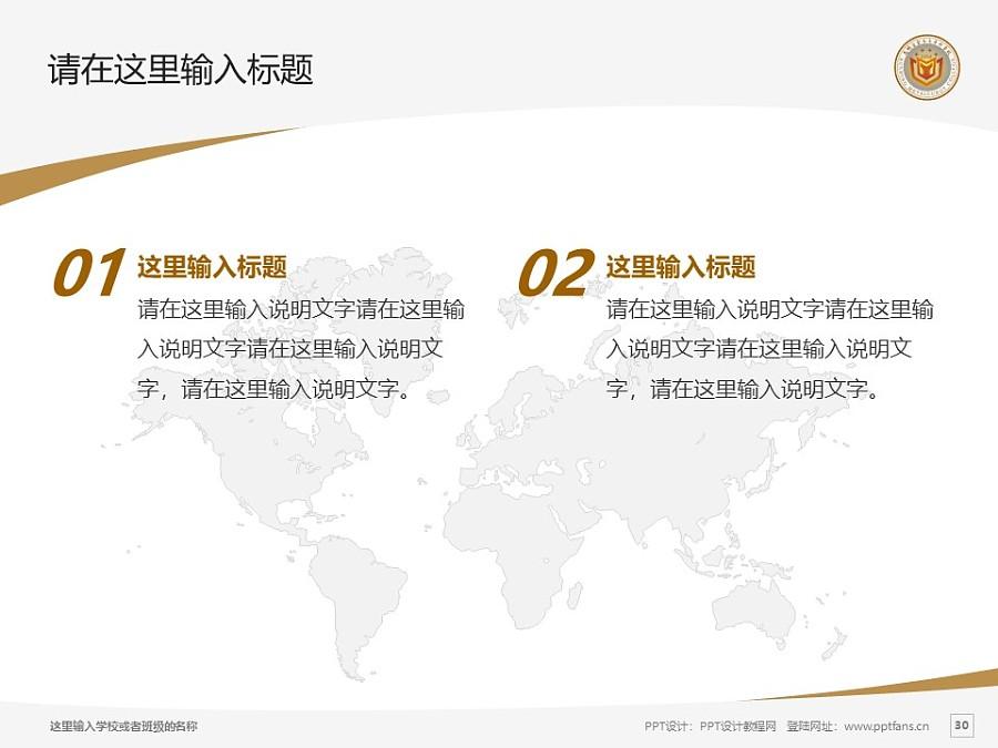 昆明冶金高等专科学校PPT模板下载_幻灯片预览图30