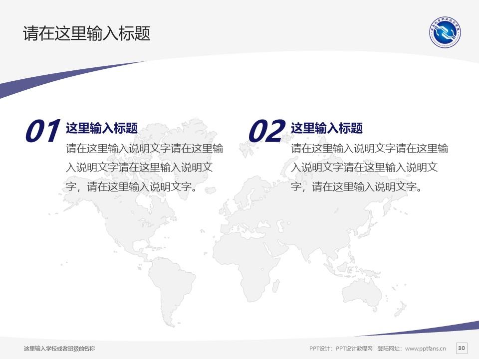 云南机电职业技术学院PPT模板下载_幻灯片预览图30