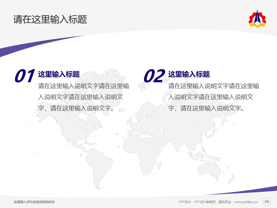 云南国防工业职业技术学院PPT模板下载_幻灯片预览图30