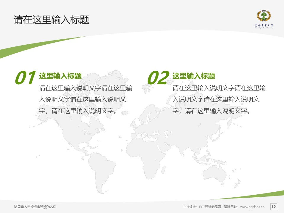 云南农业大学热带作物学院PPT模板下载_幻灯片预览图30