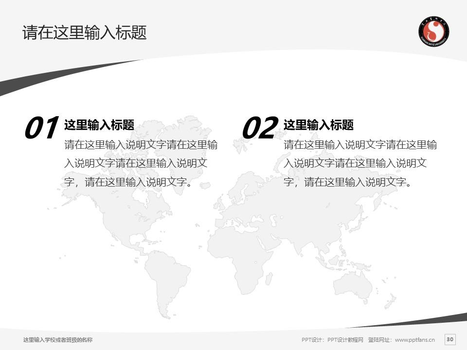 云南艺术学院PPT模板下载_幻灯片预览图30