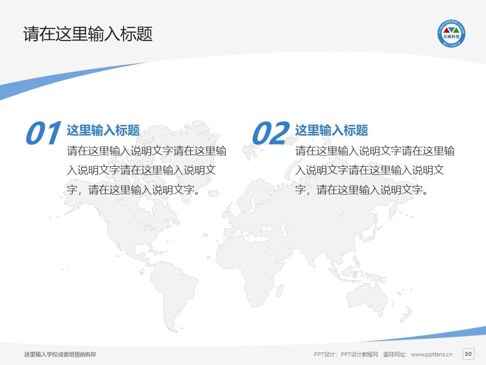 云南科技信息职业学院PPT模板下载_幻灯片预览图30