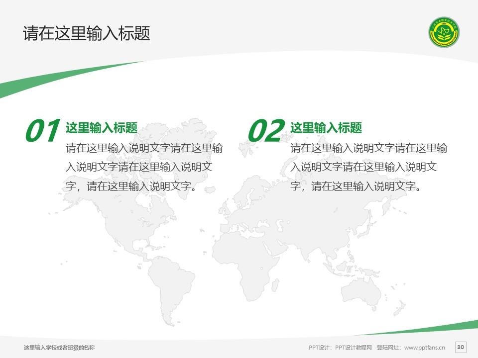 云南农业职业技术学院PPT模板下载_幻灯片预览图30
