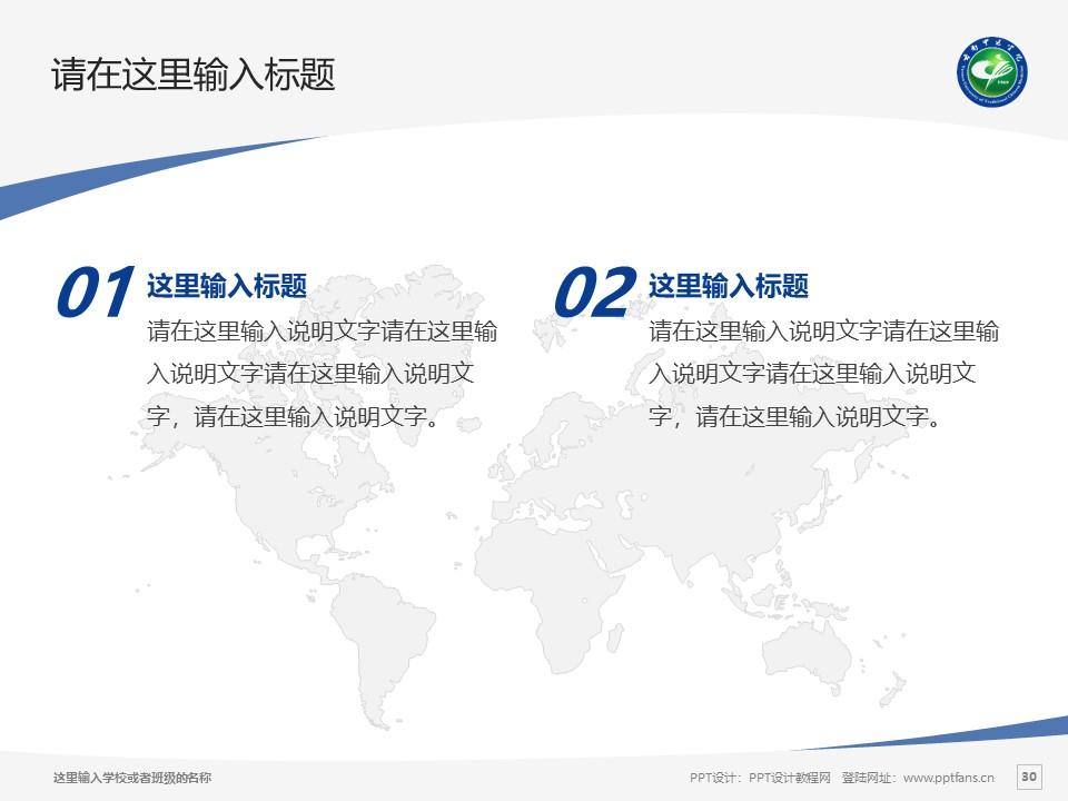 云南中医学院PPT模板下载_幻灯片预览图30