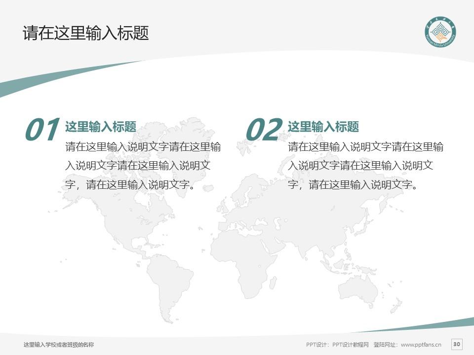 云南民族大学PPT模板下载_幻灯片预览图30