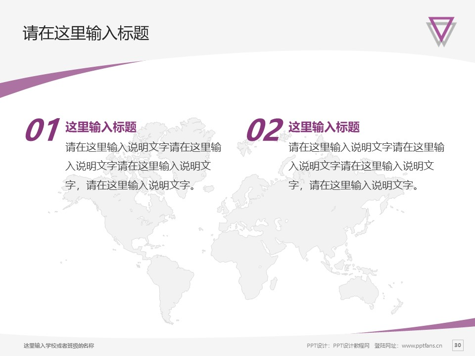 云南师范大学PPT模板下载_幻灯片预览图30
