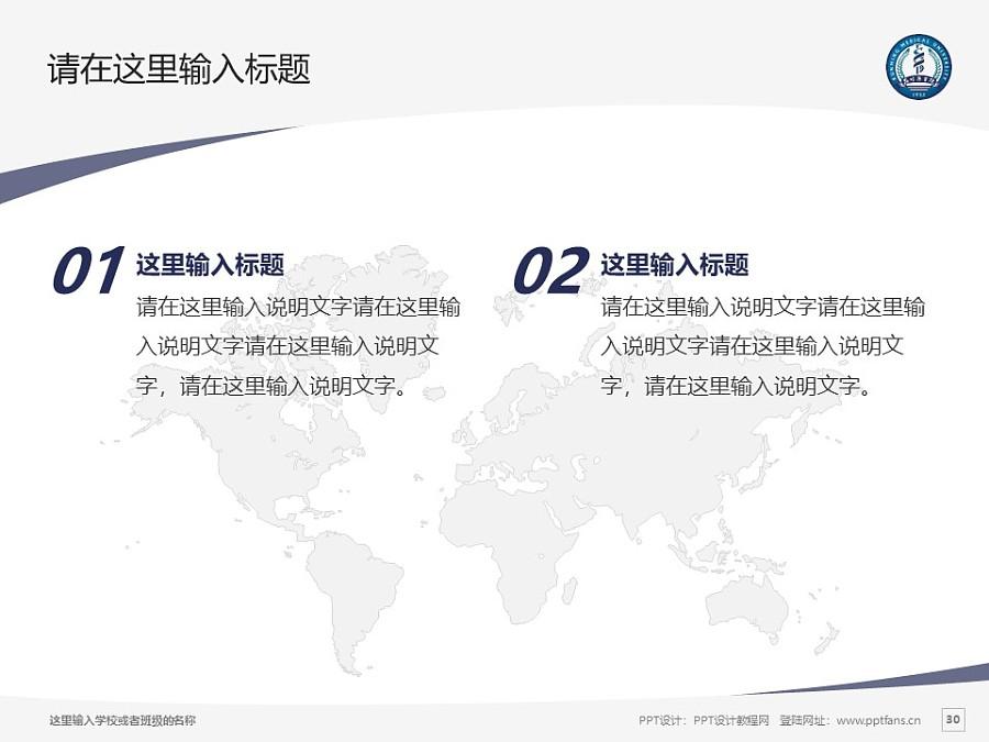 昆明医科大学PPT模板下载_幻灯片预览图30