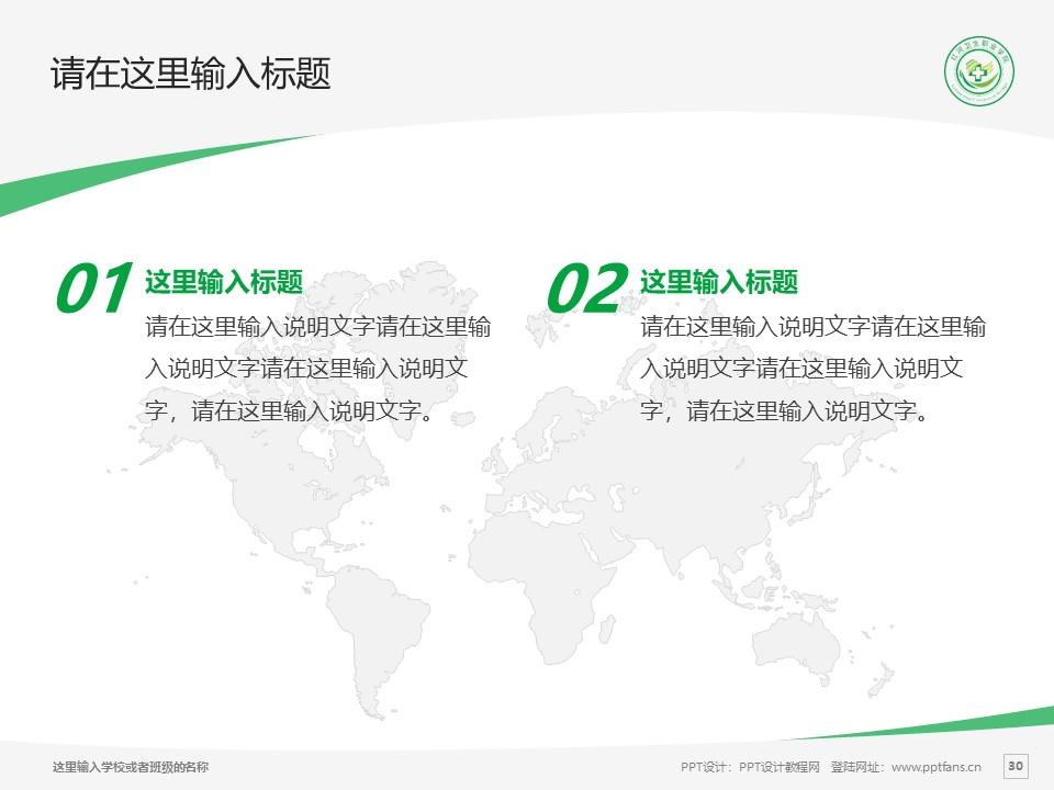 红河卫生职业学院PPT模板下载_幻灯片预览图30