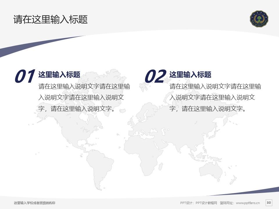 云南农业大学PPT模板下载_幻灯片预览图30