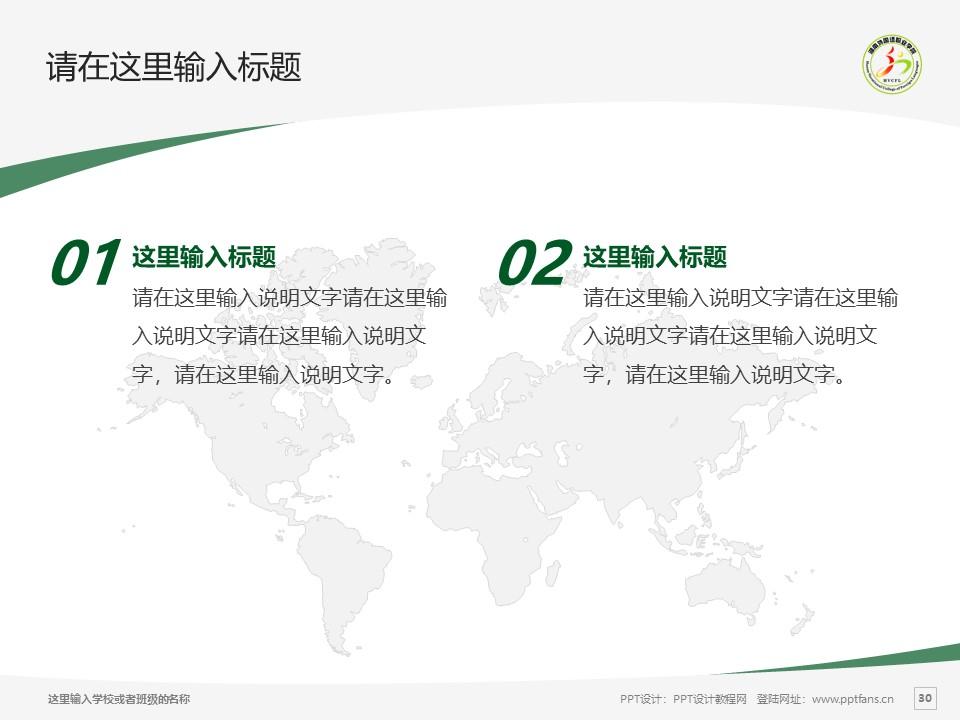 湖南外国语职业学院PPT模板下载_幻灯片预览图30