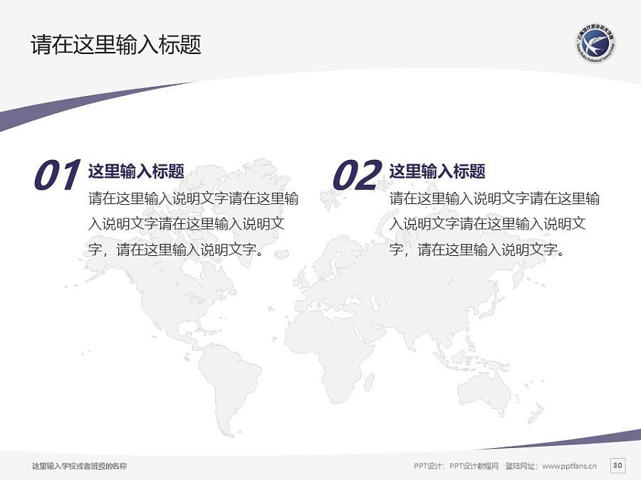 云南现代职业技术学院PPT模板下载_幻灯片预览图30