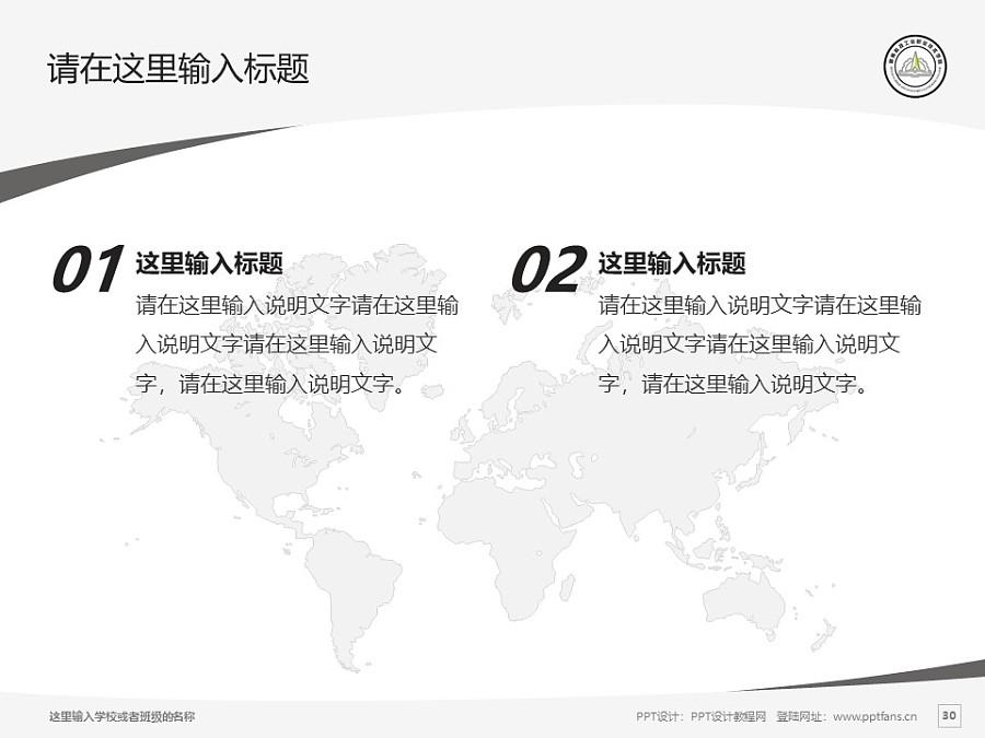 湖南科技工业职业技术学院PPT模板下载_幻灯片预览图30