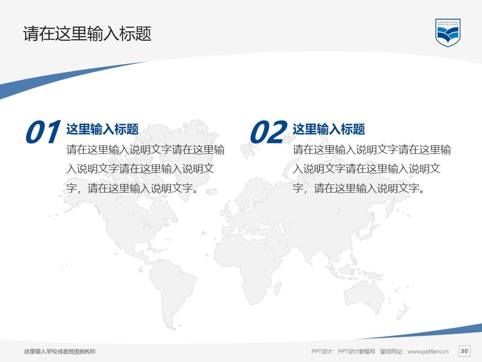 湖南涉外经济学院PPT模板下载_幻灯片预览图30