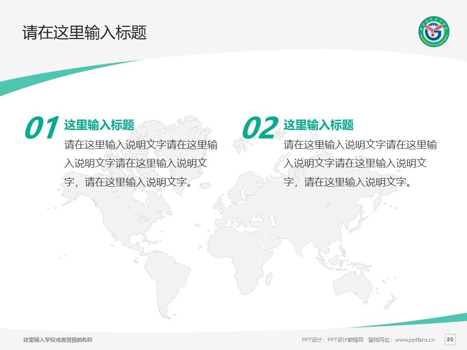 赣西科技职业学院PPT模板下载_幻灯片预览图30