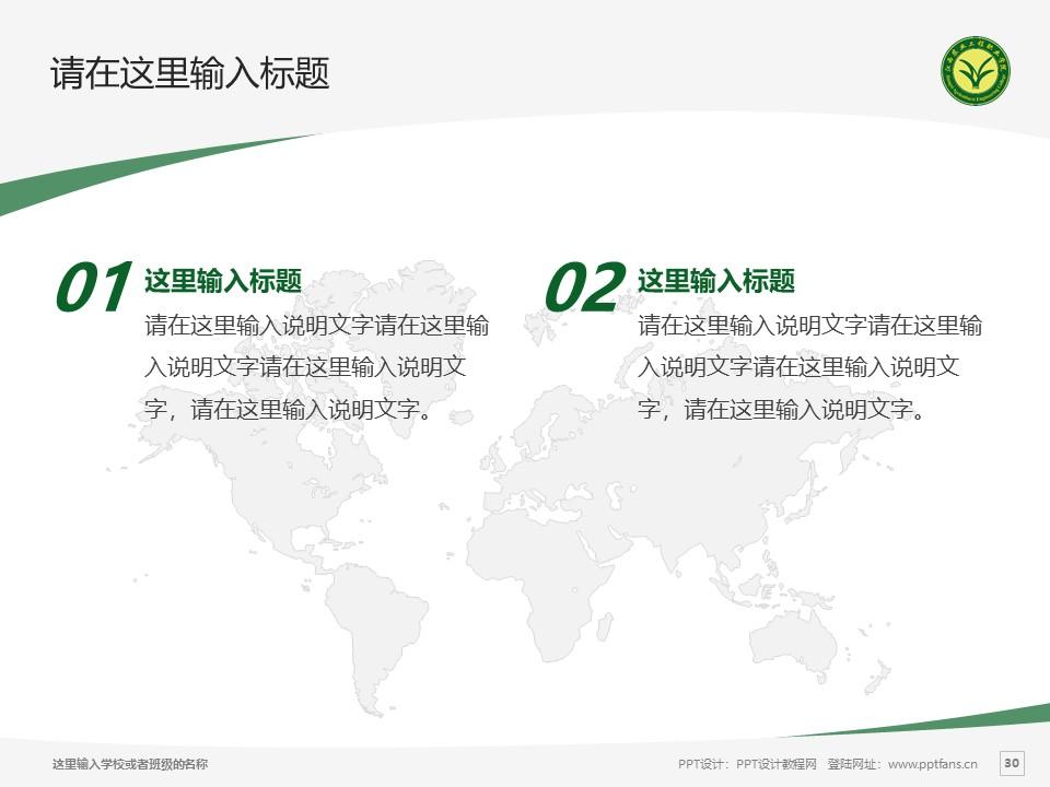 江西农业工程职业学院PPT模板下载_幻灯片预览图30