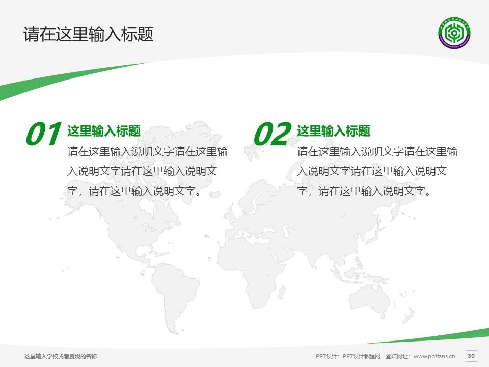 江西制造职业技术学院PPT模板下载_幻灯片预览图30