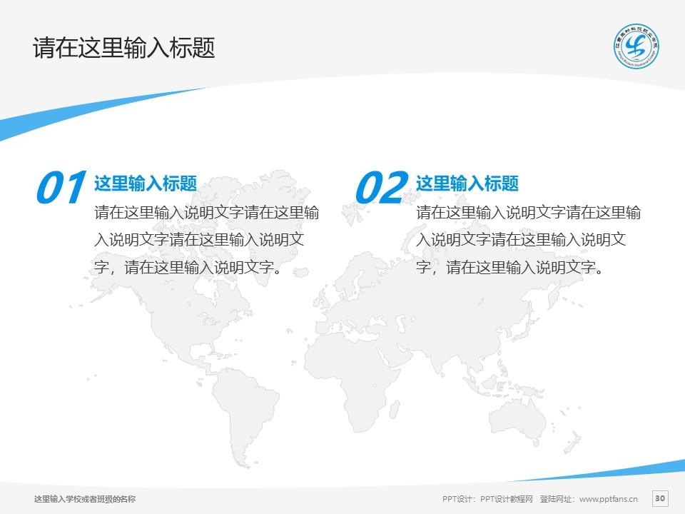 江西生物科技职业学院PPT模板下载_幻灯片预览图30