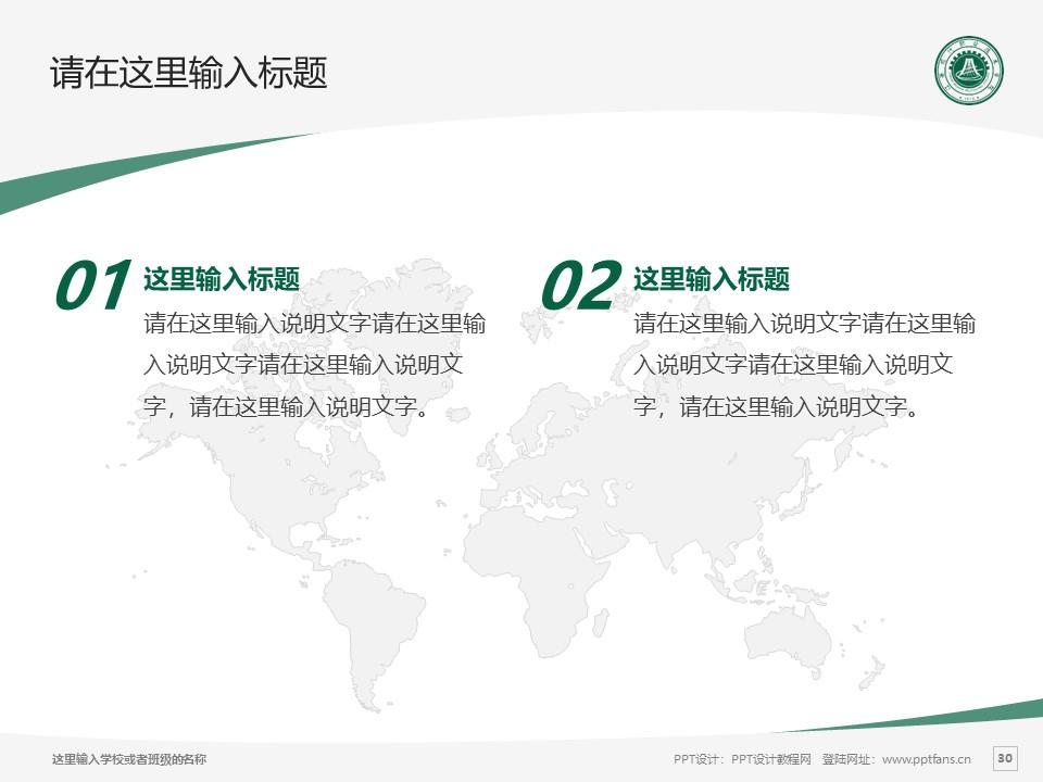 江西现代职业技术学院PPT模板下载_幻灯片预览图30