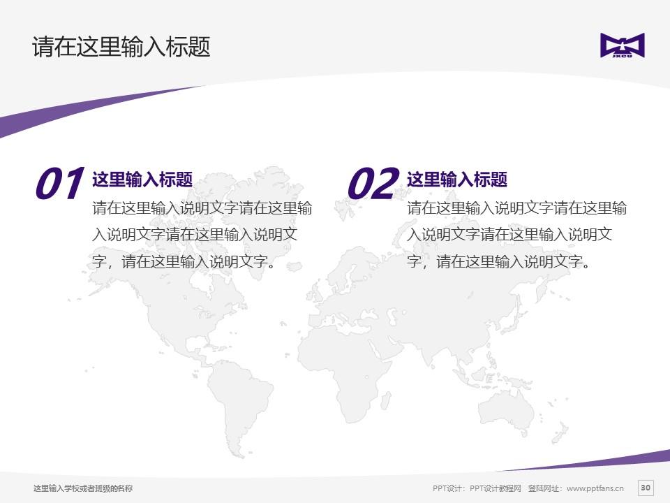 江西应用科技学院PPT模板下载_幻灯片预览图30