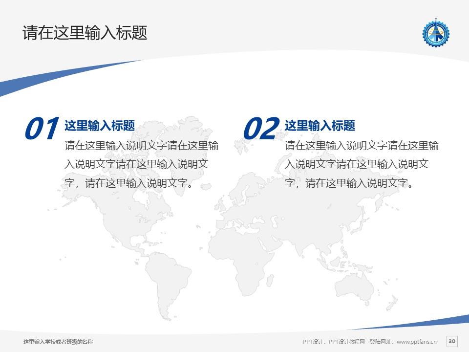 湖南机电职业技术学院PPT模板下载_幻灯片预览图30