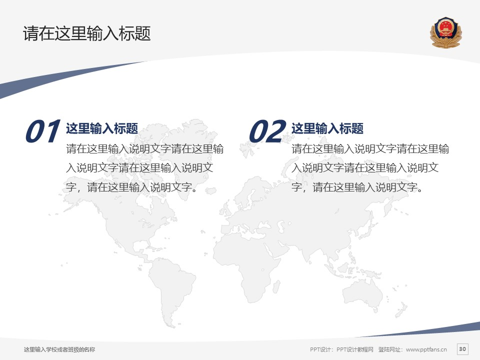 江西司法警官职业学院PPT模板下载_幻灯片预览图30