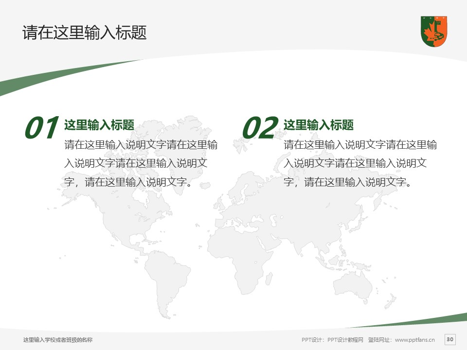江西枫林涉外经贸职业学院PPT模板下载_幻灯片预览图30