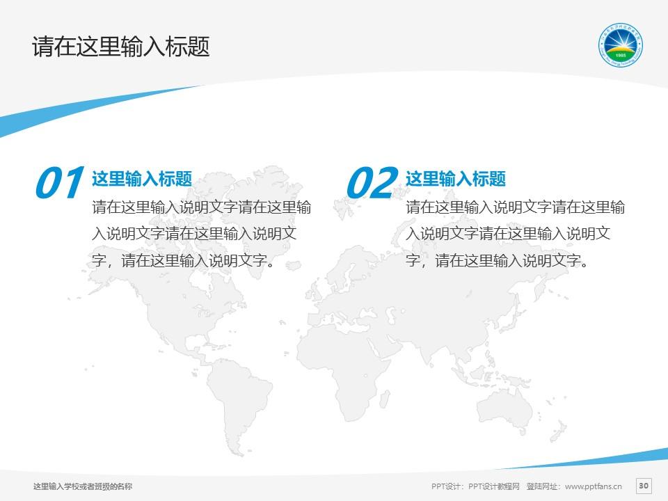 江西新能源科技职业学院PPT模板下载_幻灯片预览图30