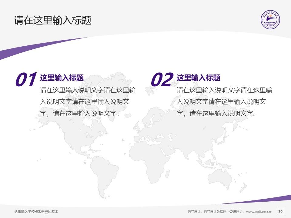 九江职业技术学院PPT模板下载_幻灯片预览图30