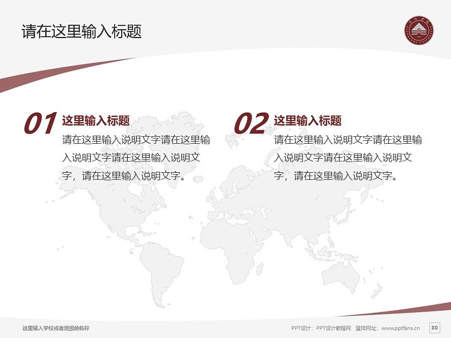 萍乡学院PPT模板下载_幻灯片预览图30
