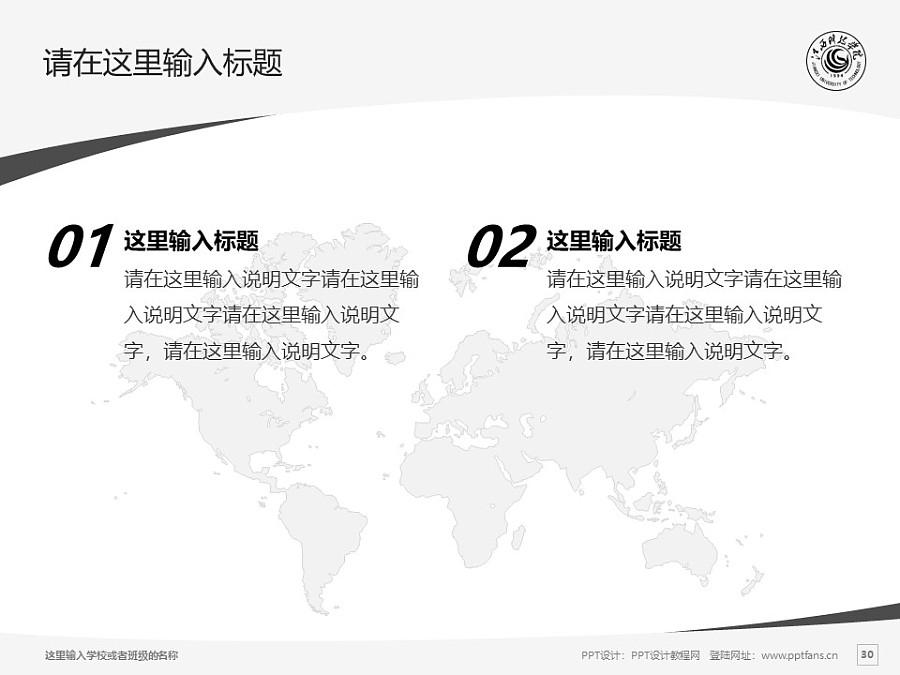 江西科技学院PPT模板下载_幻灯片预览图30