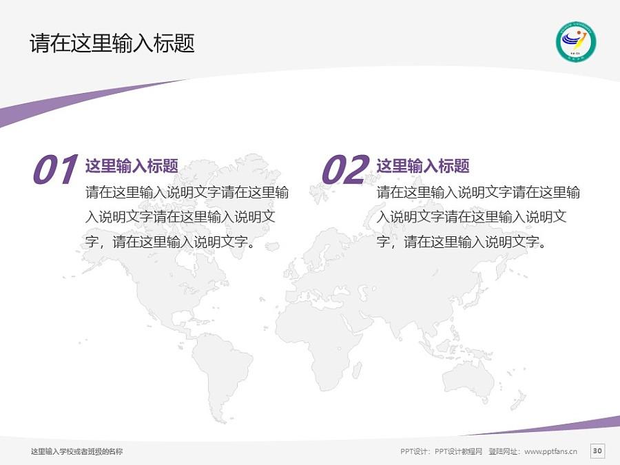 宜春学院PPT模板下载_幻灯片预览图30