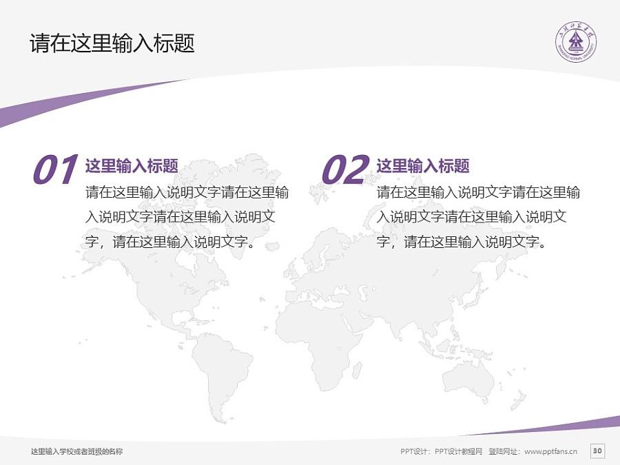 上饶师范学院PPT模板下载_幻灯片预览图30