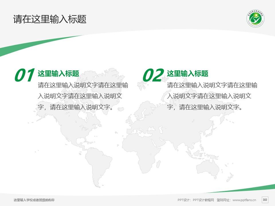 重庆医药高等专科学校PPT模板_幻灯片预览图30
