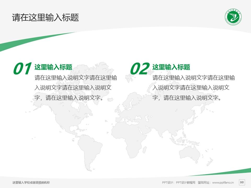 江西中医药大学PPT模板下载_幻灯片预览图30