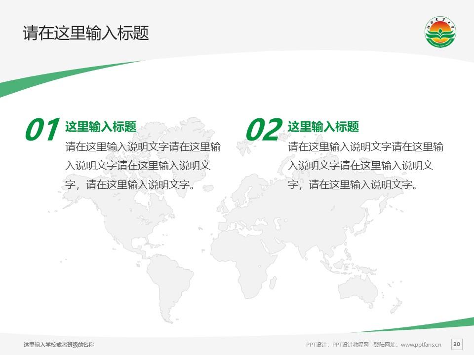 江西农业大学PPT模板下载_幻灯片预览图30
