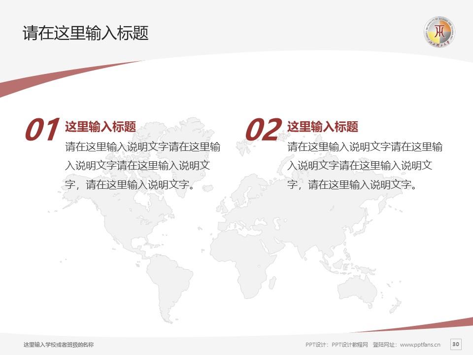 江西理工大学PPT模板下载_幻灯片预览图30