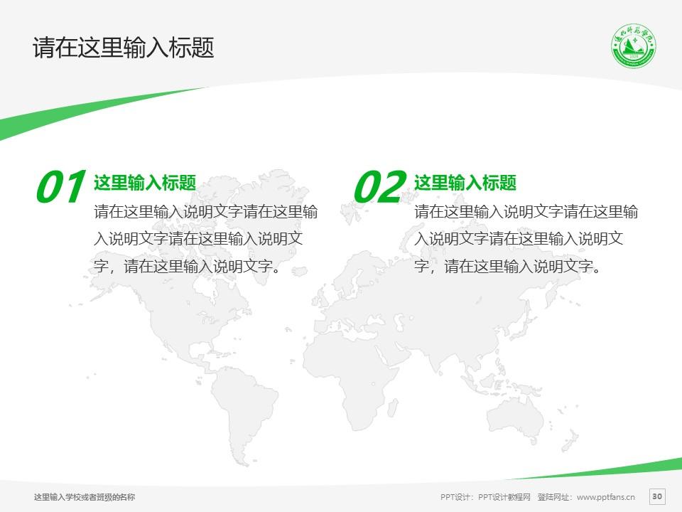通化师范学院PPT模板_幻灯片预览图30