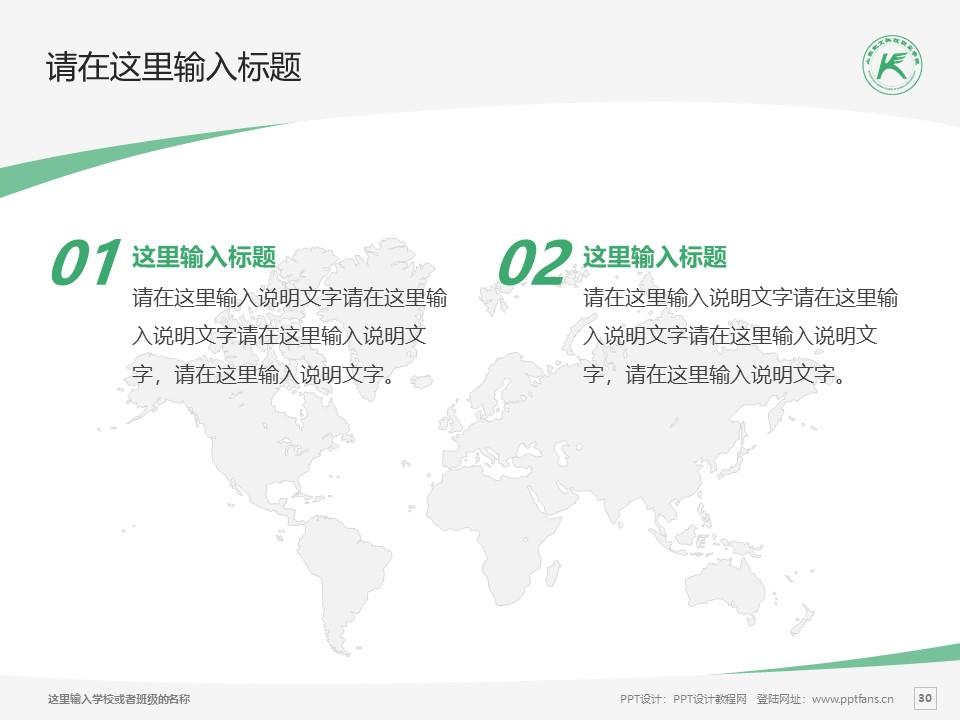 山东凯文科技职业学院PPT模板下载_幻灯片预览图29