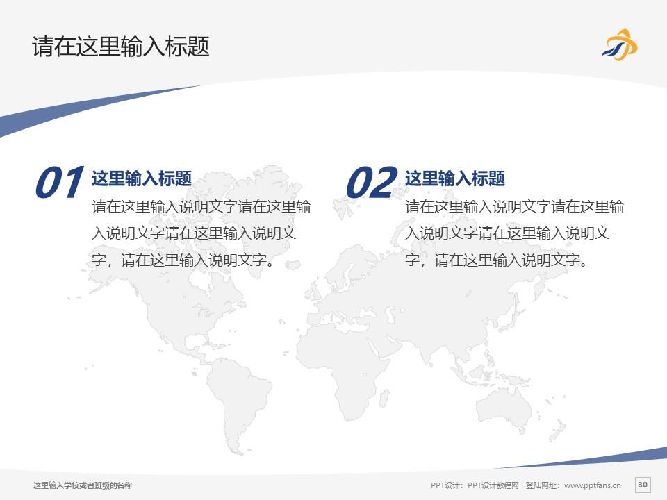 山东现代职业学院PPT模板下载_幻灯片预览图30