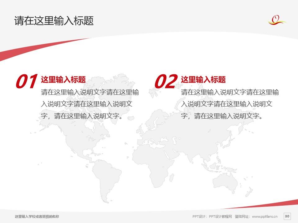 青岛求实职业技术学院PPT模板下载_幻灯片预览图30
