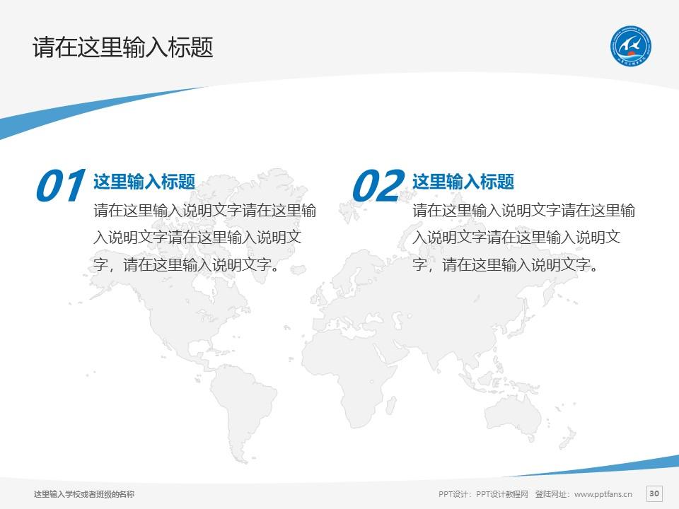 山东化工职业学院PPT模板下载_幻灯片预览图30