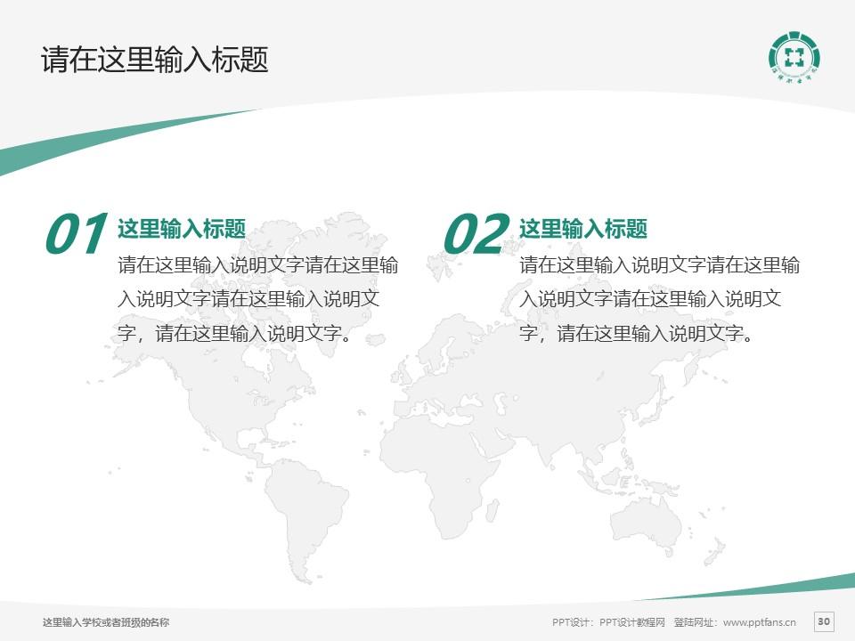 淄博职业学院PPT模板下载_幻灯片预览图30