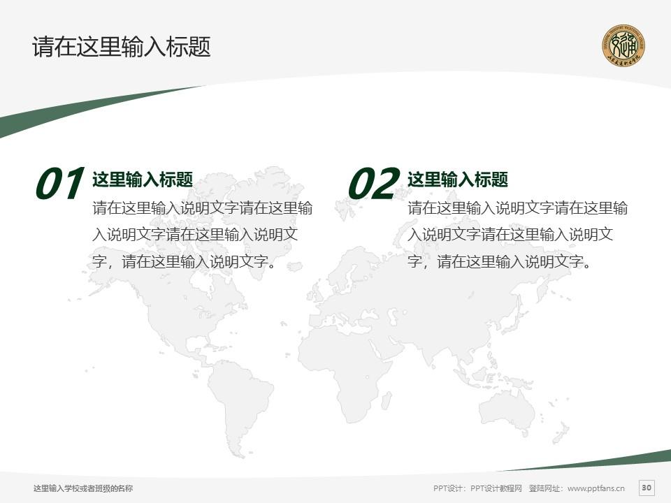 山东交通职业学院PPT模板下载_幻灯片预览图30