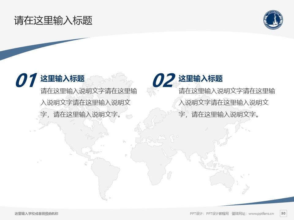 山东大王职业学院PPT模板下载_幻灯片预览图30