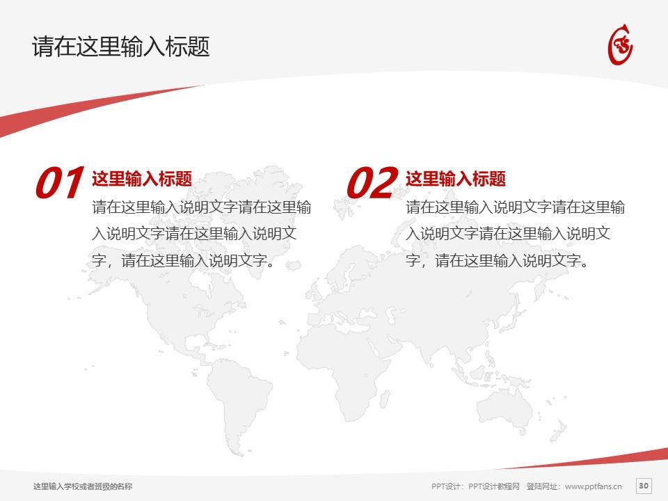 青岛飞洋职业技术学院PPT模板下载_幻灯片预览图30