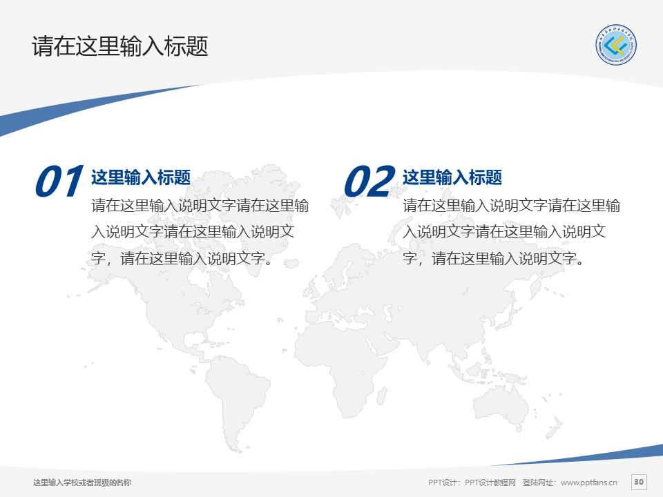 山东劳动职业技术学院PPT模板下载_幻灯片预览图30