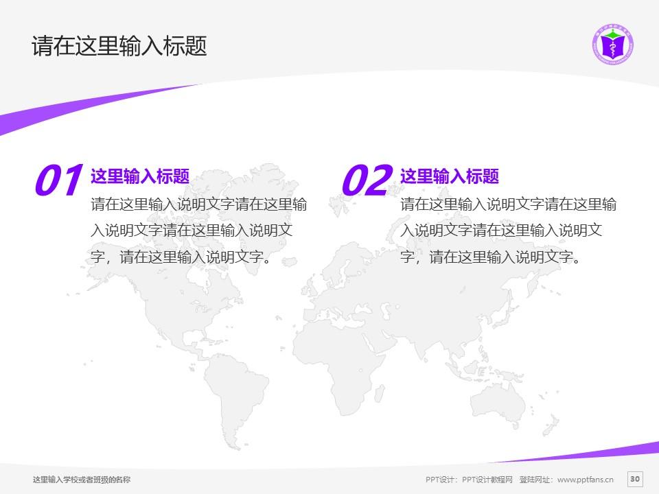潍坊护理职业学院PPT模板下载_幻灯片预览图30
