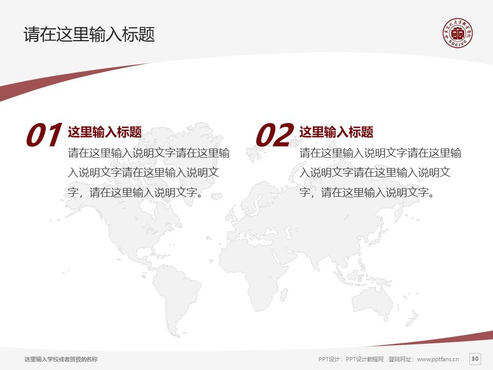 山东文化产业职业学院PPT模板下载_幻灯片预览图30